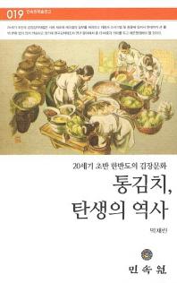 통김치 탄생의 역사