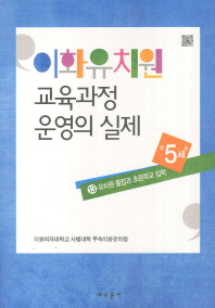이화유치원 교육과정 운영의 실제. 13: 유치원 졸업과 초등학교 입학(만5세)