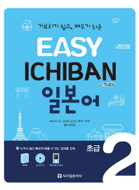 Easy Ichiban 이지 이치방 일본어 초급. 2