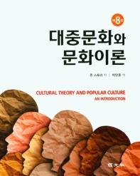 대중문화와 문화이론