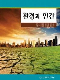환경과 인간