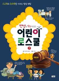 헌법을 발칵 뒤집은 어린이 로스쿨. 7: 헌법 편