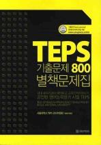 TEPS 기출문제 800 별책문제집