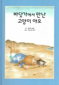 바닷가에서 만난 고양이 야오