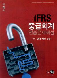 IFRS 중급회계 연습문제해설