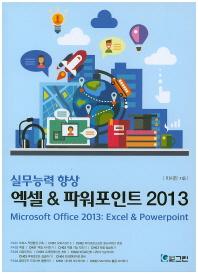 실무능력 향상 엑셀 & 파워포인트 2013