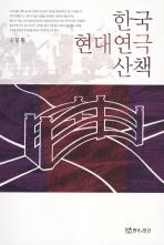 한국 현대연극 산책
