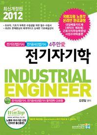 4주만애 전기자기학(전기기사 전기공사기사)(2012)