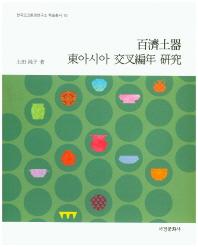 백제토기 동아시아 교차편년 연구