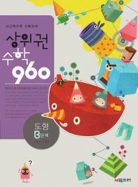 상위권수학 960 B단계: 도형