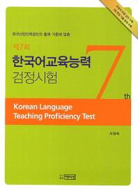 한국어교육능력 검정시험(제7회)