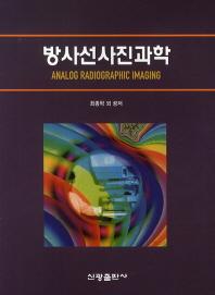 방사선사진과학