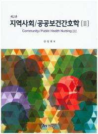 지역사회/공공보건간호학. 2