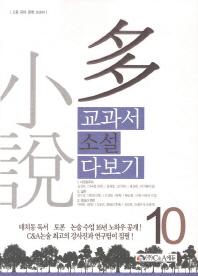 교과서 소설 다보기. 10