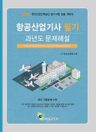 항공산업기사 필기 과년도 문제해설(2021)