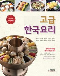 고급 한국요리