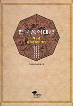 한국음식대관 제1권:한국음식의개관