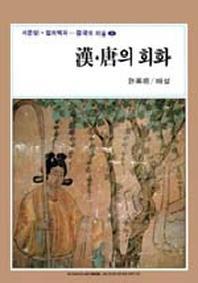 한 당의 회화(중국의 미술 1)