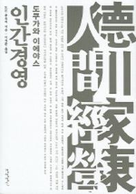 도쿠가와 이에야스 인간경영