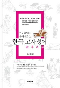 한국 고사성어