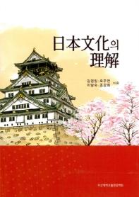 일본 문화의 이해