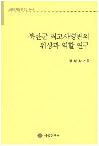 북한군 최고사령관의 위상과 역할 연구