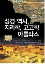 성경 역사 지리학 고고학 아틀라스