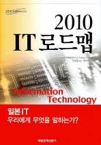 2010 IT 로드맵