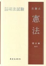 객관식 헌법(2006)