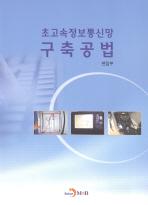 초고속정보통신망 구축공법