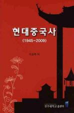 현대중국사(1945 2009)