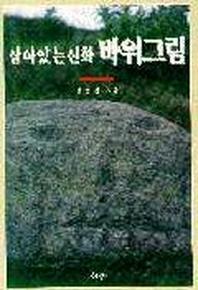 살아있는 신화 바위그림