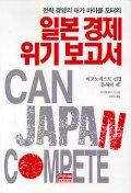 일본경제 위기보고서