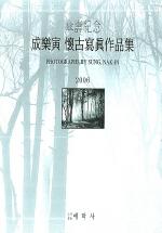 성낙인 회고사진작품집 2006