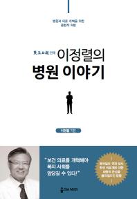 동아일보 연재 이정렬의 병원 이야기
