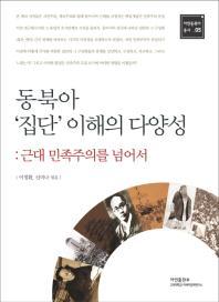 동북아 집단 이해의 다양성