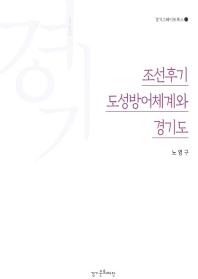 조선후기 도성방어체계와 경기도
