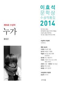누가(이효석 문학상 수상작품집)(2014)