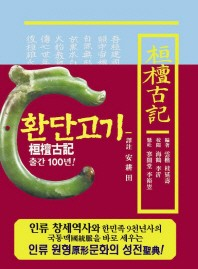 환단고기 역주본(보급판)(축소판형)