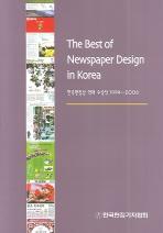 The Best of Newspaper Design in Korea