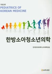 한방소아청소년의학