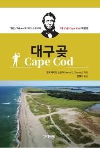 대구곶(Cape Cod)