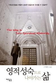 영적 성숙으로 나아가는 삶