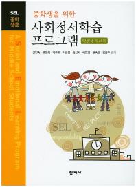 중학생을 위한 사회정서학습 프로그램(학생용 워크북)