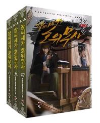 장씨세가 호위무사 제2막 세트(4-6권)