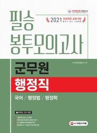 군무원 행정직 필승 봉투모의고사(국어ㆍ행정법ㆍ행정학)(2021)