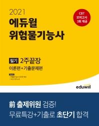 에듀윌 위험물기능사 필기 2주끝장: 이론편+기출문제편(2021)