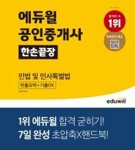 에듀윌 공인중개사 한손끝장 민법 및 민사특별법