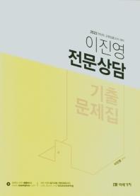 이진영 전문 상담 기출문제집(2022)