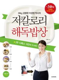 34kg 감량한 이경영 박사의 저칼로리 해독밥상